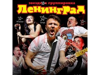 "Розыгрыш билетов на концерт ""Лениград"""