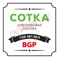 """BGP - классическая """"Сотка"""" 100 мл"""