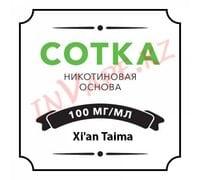 "Xi'an Taima - классическая ""Сотка"" 30 мл"