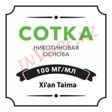 "Xi'an Taima - классическая ""Сотка"" 100 мл"